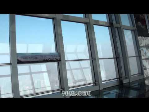 李老师带你参观上海环球金融中心-Shanghai World Financial Center Observation Deck