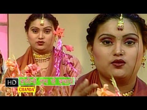 Superhit Qawwali Muqabla - Hasino Se Hamko Bachaye Ram | Teena Tu Hai Badi Namkeen |  Teena Parveen video