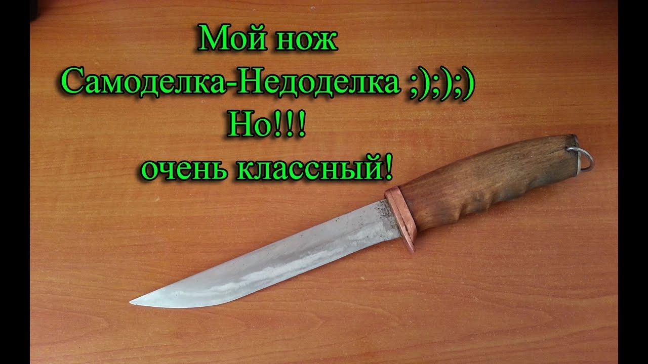 Нож своими руками самоделки 63