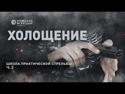 Школа IPSC с Владимиром Титовым. Холощение