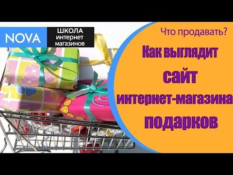 ☛ Каким должен быть сайт интернет-магазина подарков? Сделать сайт интернет-магазина подарков.