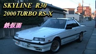 SKYLINE R30 2000 TURBO RS-X スカイライン RSターボ