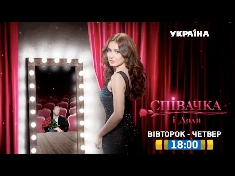 Смотрите в заключительных сериях сериала Певица и судьба на телеканале Украина