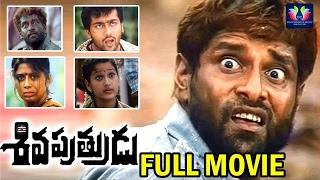 S3 Movie Hero Surya's Movie Sivaputrudu Full Movie || Vikram, Sangeeta, Laila , Bala||