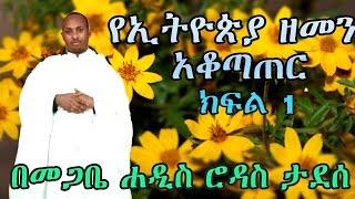 Megabi Hadis Rodas Tadesse  - Ethiopian Calander (Sermon )