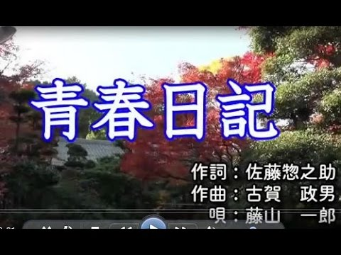 藤山一郎の画像 p1_7