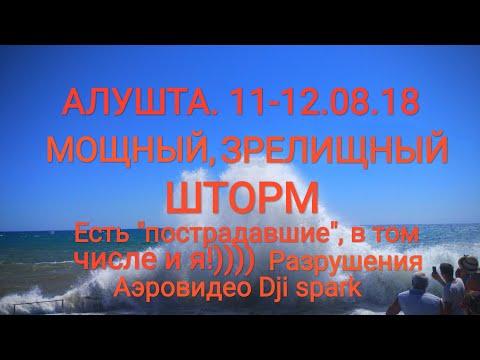 Крым 2018. Алушта. Мощный, ЗРЕЛИЩНЫЙ шторм. Разрушения.
