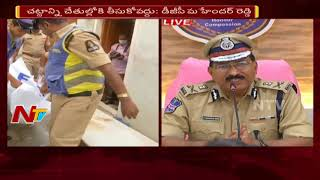 DGP Mahender Reddy Press Meet || We Will take Serious Action Against Fake Social Media Messages