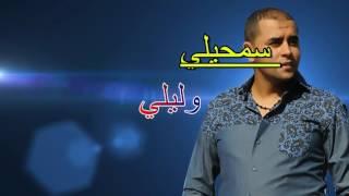 أحسن أغنية للشاب بلال الصغير 'نتي قلب' 2016 Cheb Bilal Sghir 'Nti Galb' mp4