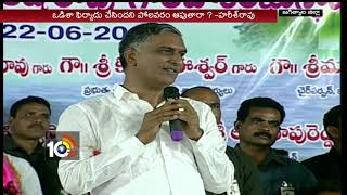 Ministers Harish Rao and Etela Rajender Jagtial Tour | Suramma Pond Development works