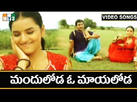 Mandhuloda Ori Mayaloda Video Songs   Telugu Janapada Geethalu   Folk Songs