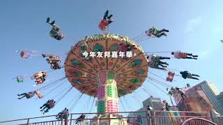 AIA Carnival Celebrates 5 Years (Chinese)