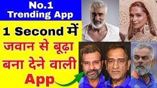FaceApp | Make anybody Face old with FaceApp | The Viral Photo Editing App