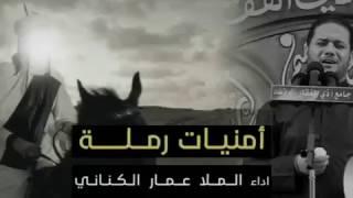 اروع نغمه رنين حزينه على الام عمار الكناني (امنيات رمله)
