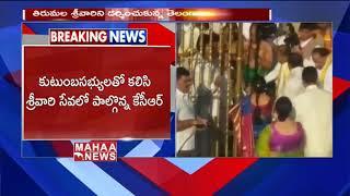 CM KCR Visits Tirumala Tirupati Devasthanam | MAHAA NEWS