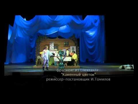 """""""Каменный цветок""""-танец каменной вазы"""