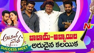 Balakrishna and NTR Powerful Entry @ Aravinda Sametha Success Meet