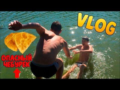 VLOG : Опасный Чебурек, Прыжок с дерево