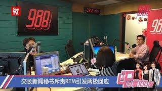 交长新闻秘书斥责RTM引发两极回应《时事100度》22-02-19