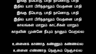 Tamil Song - உன்னைக் காணாத கண்ணும்