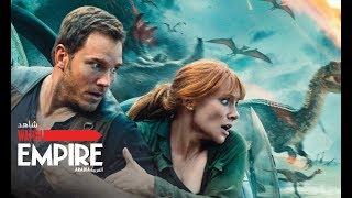 Jurassic World: Fallen Kingdom - Trailer | امباير العربية