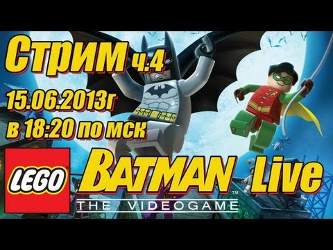 [LIVE] LEGO Batman: The Videogame (Часть 4)