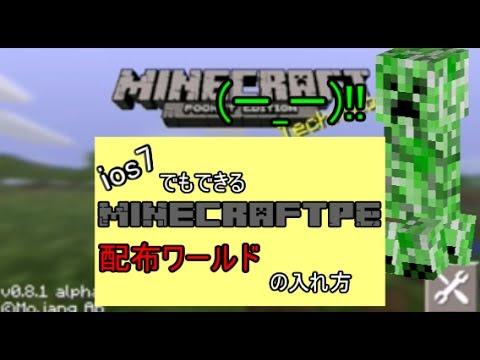 【Minecraft pe】解説!ios7でも出来る!マイクラPE配布ワールドの入れ方!