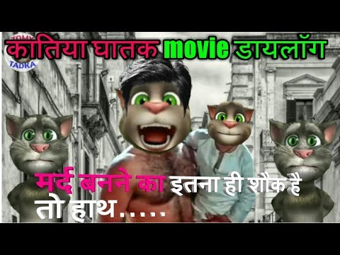 घातक movie डायलॉग-Sunny deol/ Katia/ Talking Tom hindi by Tomy Tadka