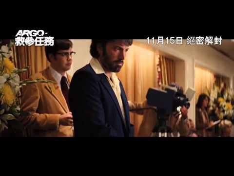 《ARGO -救參任務》 特輯#2 - 真實檔案篇