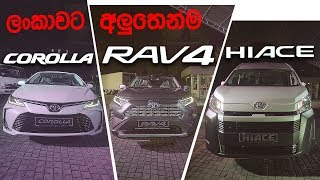 Toyota Corolla RAV4 Hiace - All New (Sinhala) from ElaKiri.com