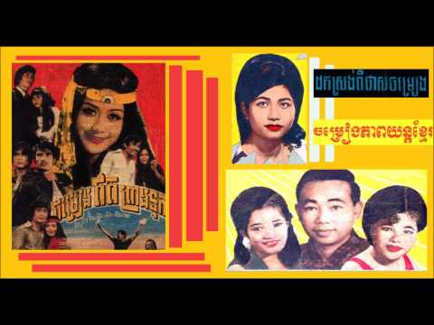 Khmer Songs Hits Collections No. 6 video