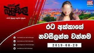 Neth Fm Balumgala  | 2019-08-20