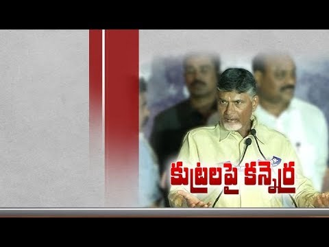 CM Chandrababu Fires on Jagan & Pawan | Emotional Response on KCR Comments