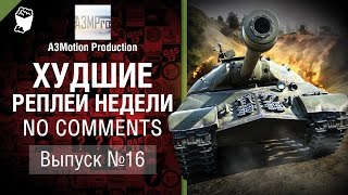 Худшие Реплеи Недели - No Comments №16 - от A3Motion [World of Tanks]