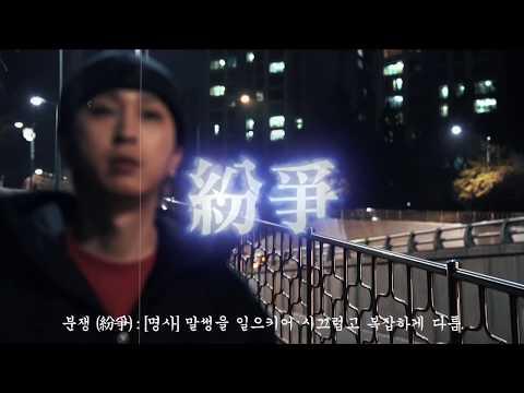슬리피(SLEEPY) - 분쟁 (紛爭) [Official Video] Solo ver.