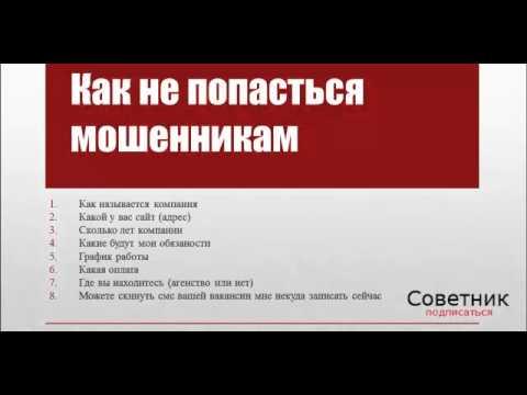 Видео как проверить работодателя при устройстве на работу