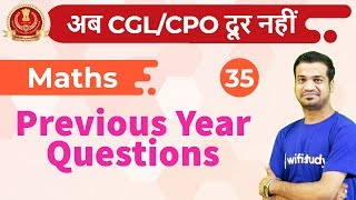 2:00 PM - SSC CGL/CPO 2018 | Maths by Naman Sir | Previous Year Questions