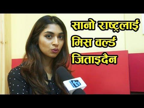 प्रदिपसँग स्क्रिन सेयर गर्ने मन छ,श्रृङ्खला Miss World मा धेरै माथी पुग्छीन Nikita Chandak|Pradeep