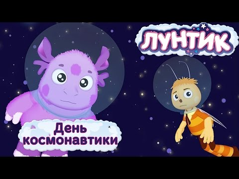 Лунтик - День космонавтики. Мультики для детей 2016