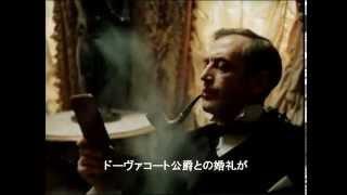 シャーロック・ホームズの冒険 第35話