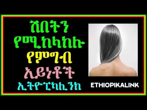 How To Reduce Grey Hair By Food Ethiopikalink