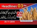 News Headlines | 3:00 PM | 20 Nov 2018 | Headlines | 92NewsHD