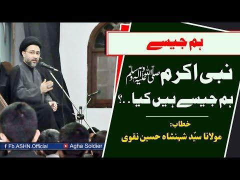 نبی اکرم  ﷺ / ہم جیسے ہیں کیا…؟  خطاب: مولانا سیّد شہنشاہ حسین نقوی