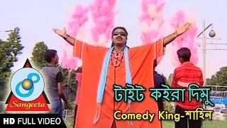 Comedy King Shahin - শাহিন - টাইট কইরা দিমু - Tait Koira Dimu - Bangla Comedy