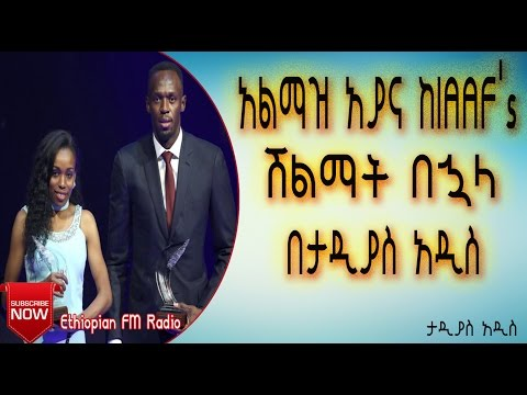 Interview With Athlete Almaz Ayana On Tadias Addis