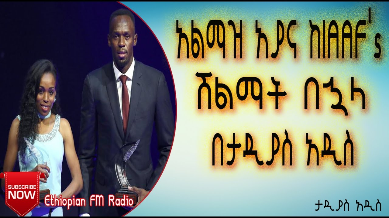 Interview With Ethiopian Athlete Almaz Ayana On Tadias Addis