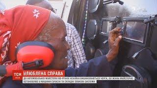 Автомайстерня 80-річної бабусі стала однією з найпопулярніших у Кенії