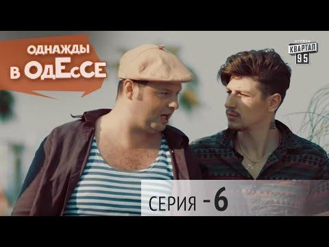 Сериал - Однажды в Одессе | 6 серия, комедийный сериал