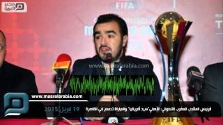 مصر العربية | الرئيس المنتدب للمغرب التطواني: الأهلي