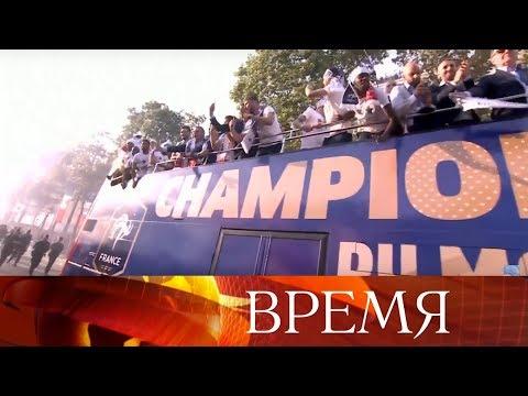 На Елисейских полях в Париже чествуют игроков сборной Франции по футболу, ставших чемпионами мира.